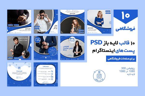 قالب لایه باز PSD اینستاگرام فروشگاهی بنر