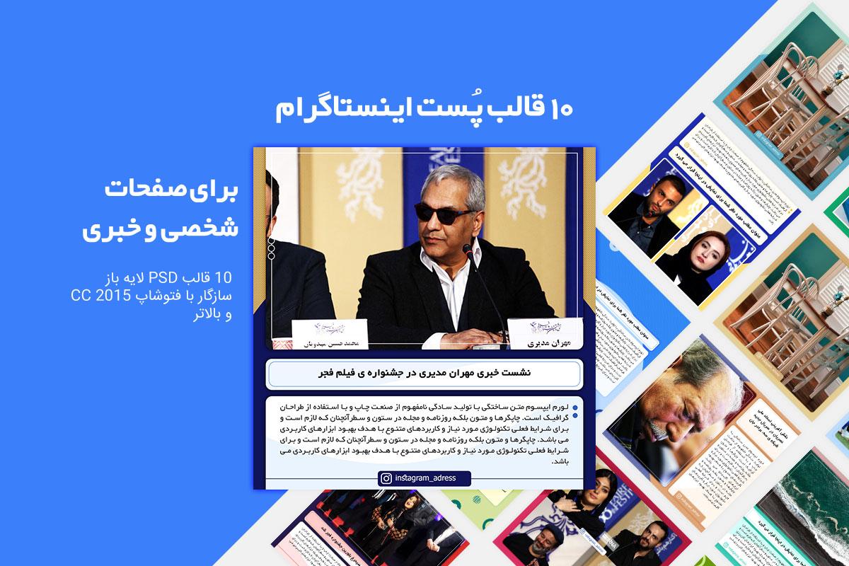 قالب اینستاگرام لایه باز PSD فارسی