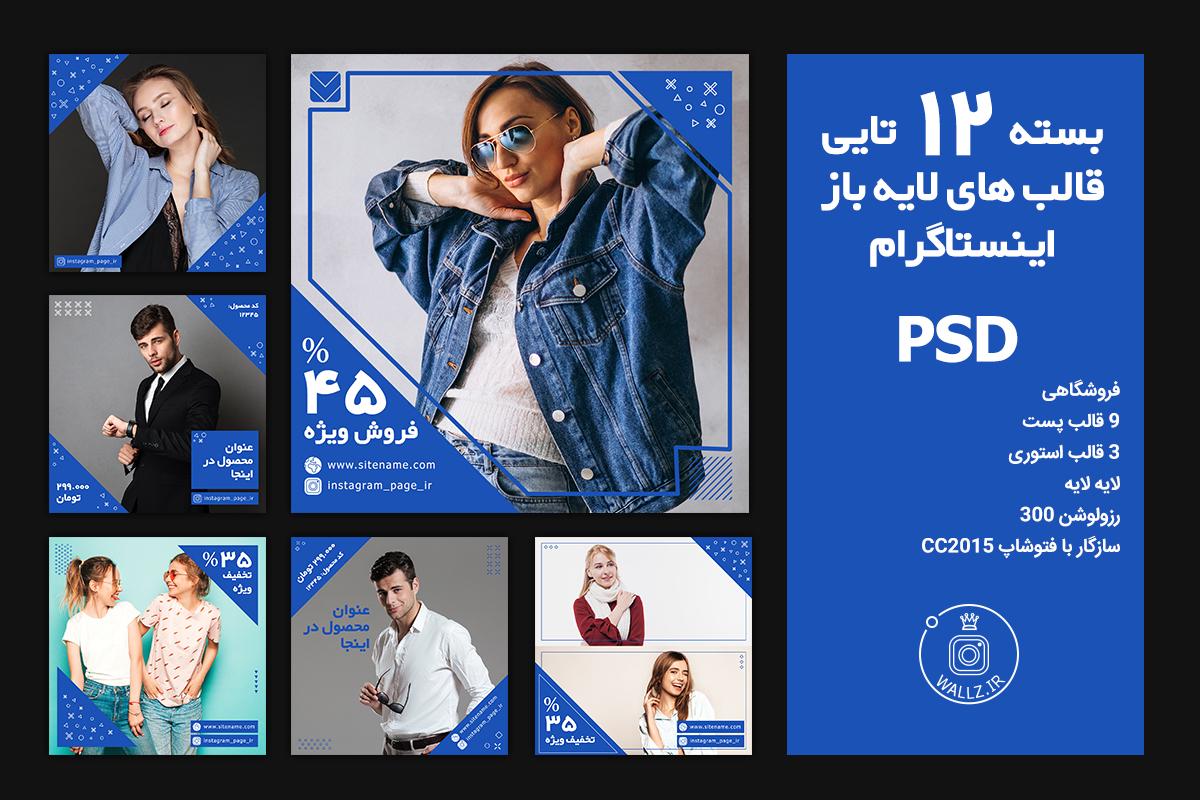 قالب پست اینستاگرام - قالب لایه باز PSD فروشگاهی اینستاگرام استوری