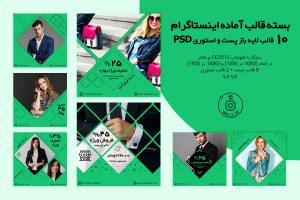 قالب پست آماده اینستاگرام لایه باز PSD فروشگاهی