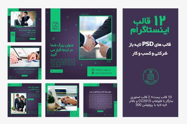 قالب اینستاگرام شرکتی تجاری - قالب پست اینستاگرام آماده لایه باز PSD