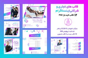 قالب اینستاگرام تجاری و شرکتی - قالب پست اینستاگرام PSD