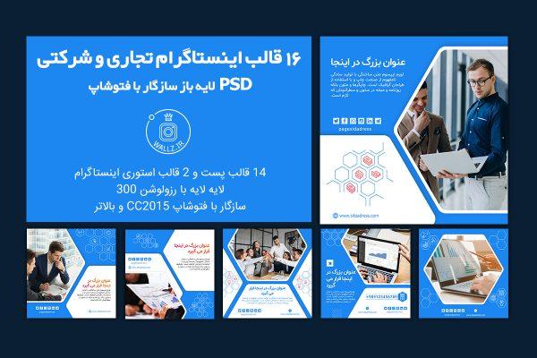 قالب اینستاگرام شرکتی و تجاری - قالب پست اینستاگرام آماده