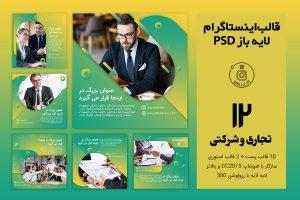 قالب اینستاگرام شرکتی و تجاری لایه باز PSD قالب پست اینستاگرام آماده
