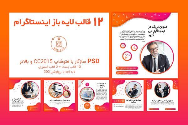 قالب اینستاگرام شرکتی و تجاری پست و استوری لایه باز PSD