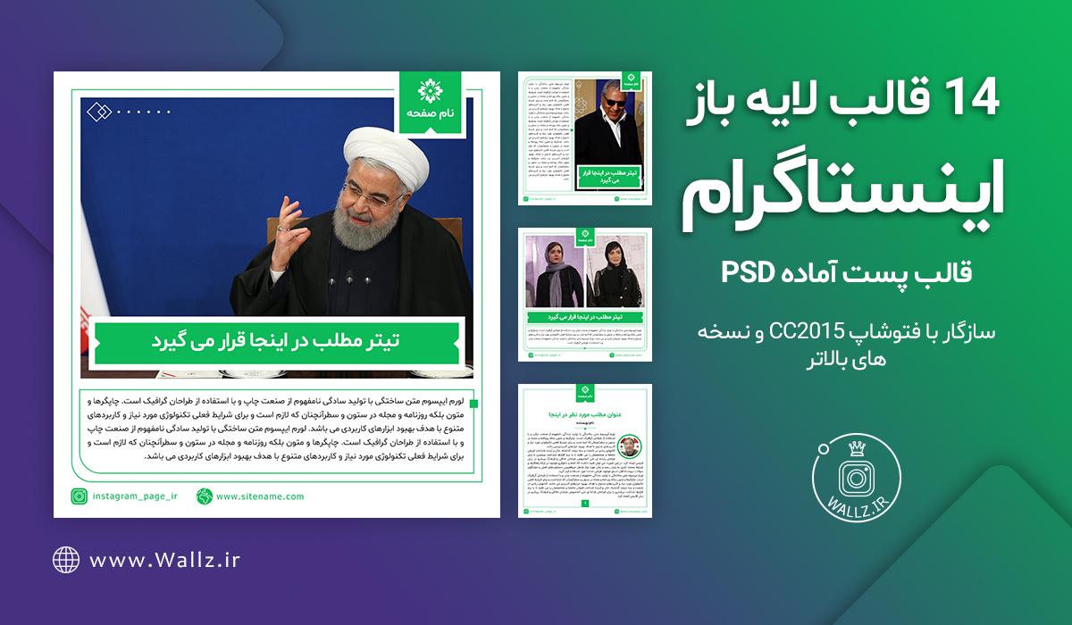 قالب اینستاگرام خبری و مجله ای لایه باز PSD