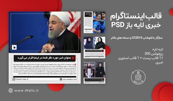 قالب اینستاگرام خبری لایه باز PSD پست آماده