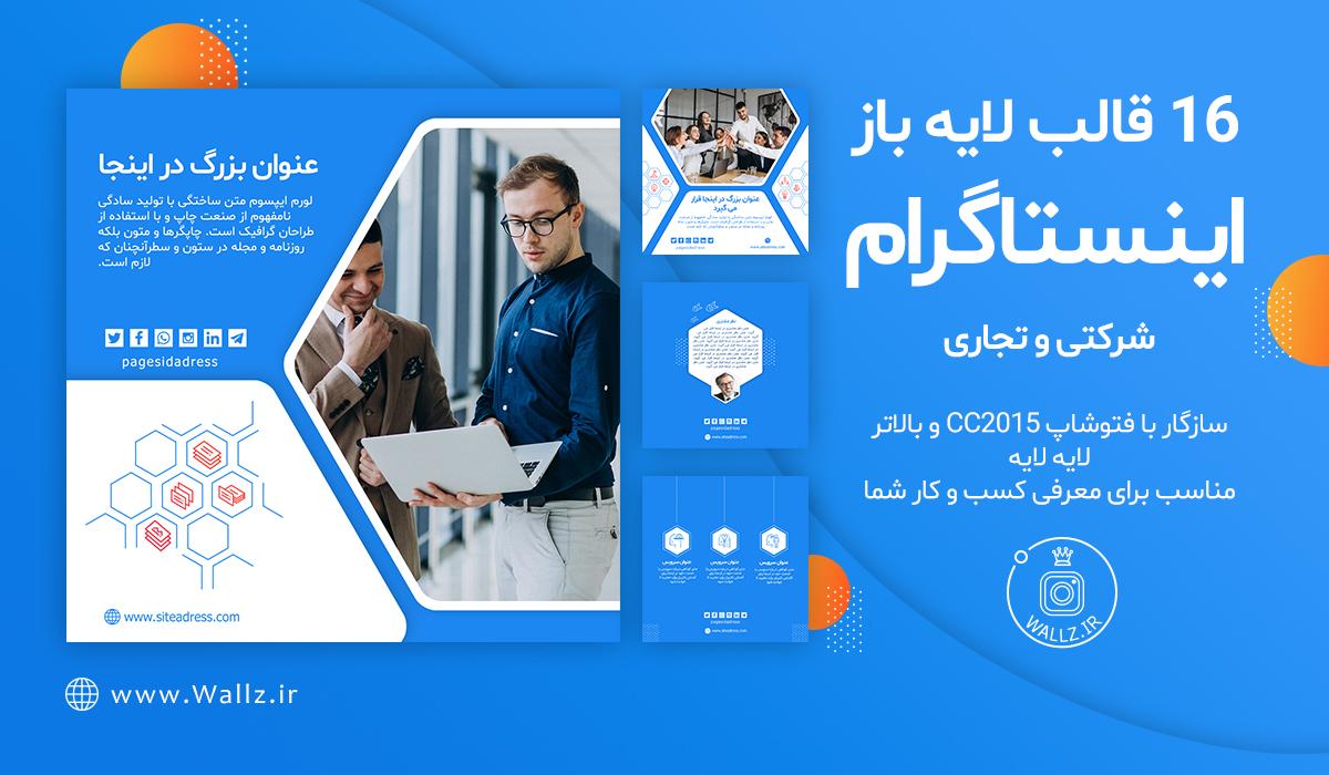 قالب اینستاگرام شرکتی تجاری لایه باز PSD