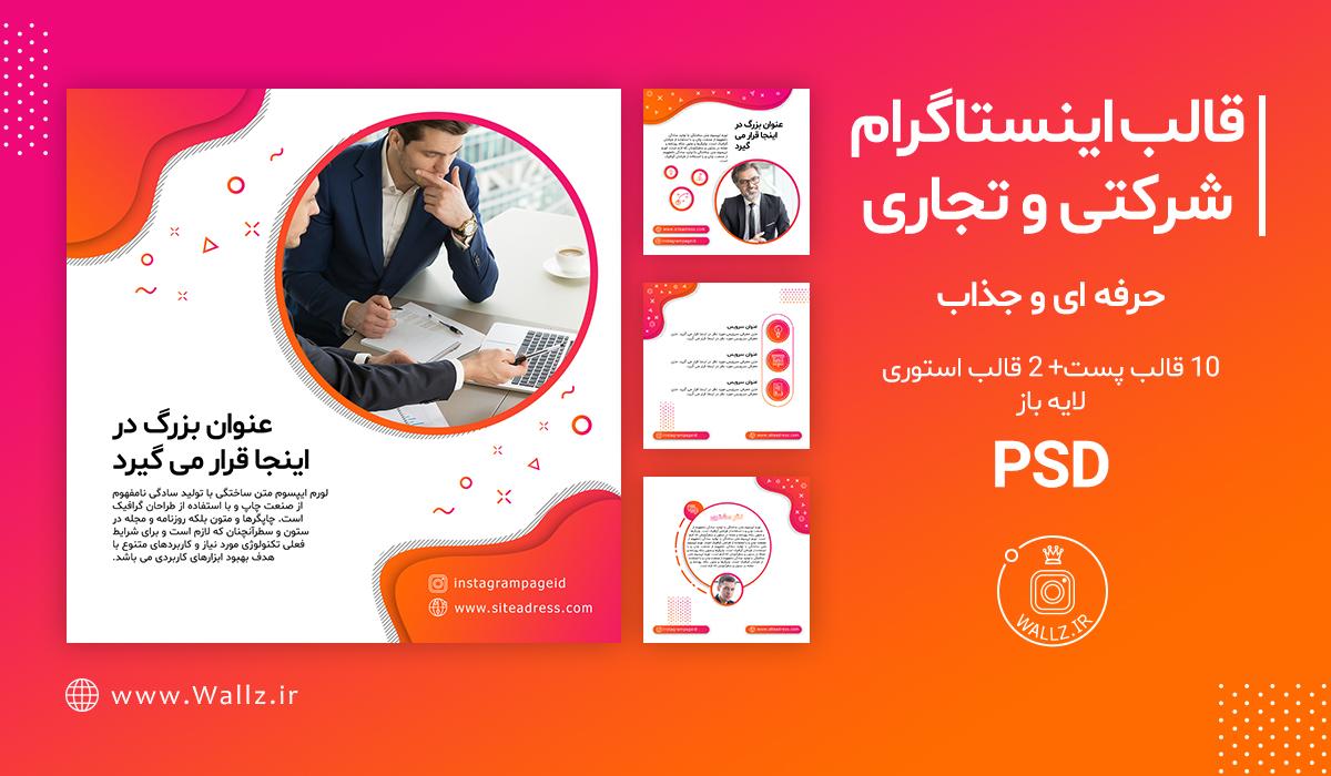 قالب اینستاگرام تجاری شرکتی پست لایه باز PSD آماده