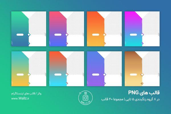 قالب پست آماده اینستاگرام لایه باز و PNG برای موبایل