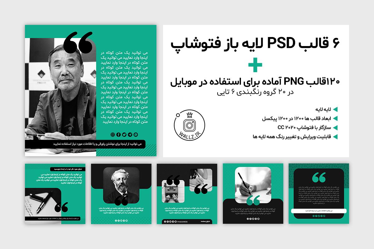 قالب پست اینستاگرام آماده PSD و قالب PNG اینستاگرام