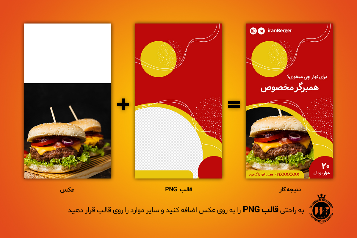 قالب لایه باز و کاور PNG اینستاگرام فست فود رستوران آشپزی و غذا