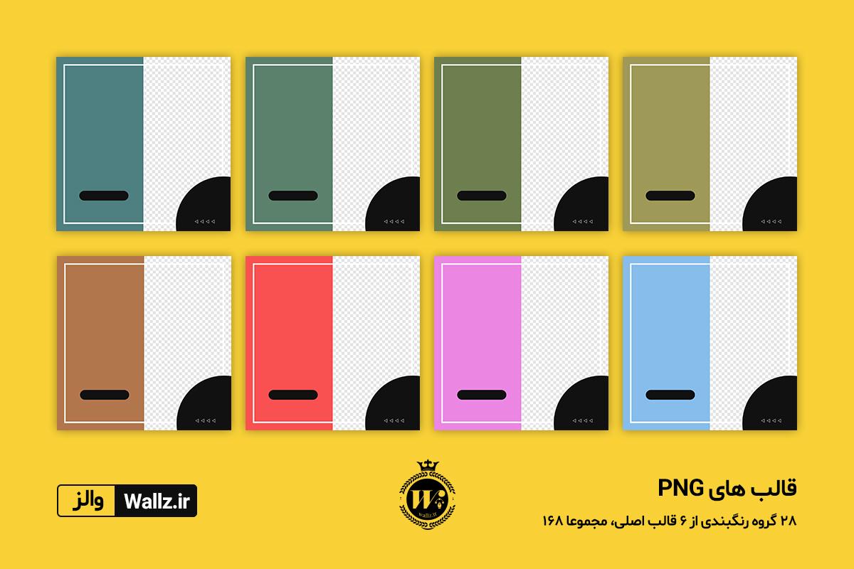 قالب پست اینستاگرام آماده PSD لایه باز و PNG برای موبایل