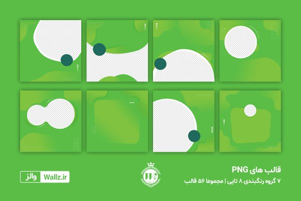 قالب پست اینستاگرام آماده PSD و PNG