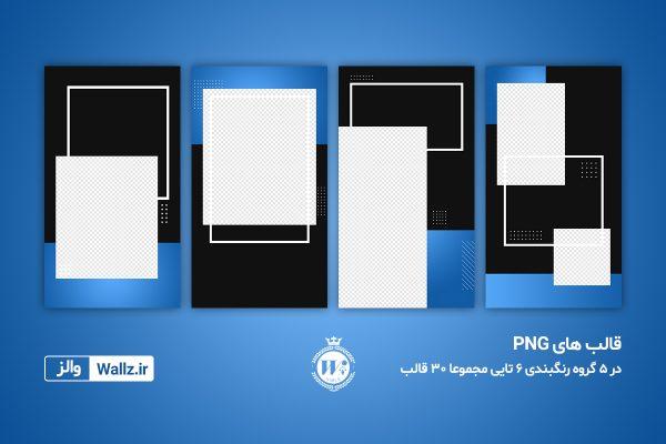 کاور استوری اینستاگرام PSD و PNG