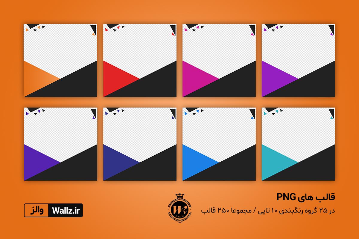 قالب پست اینستاگرام PSD و PNG