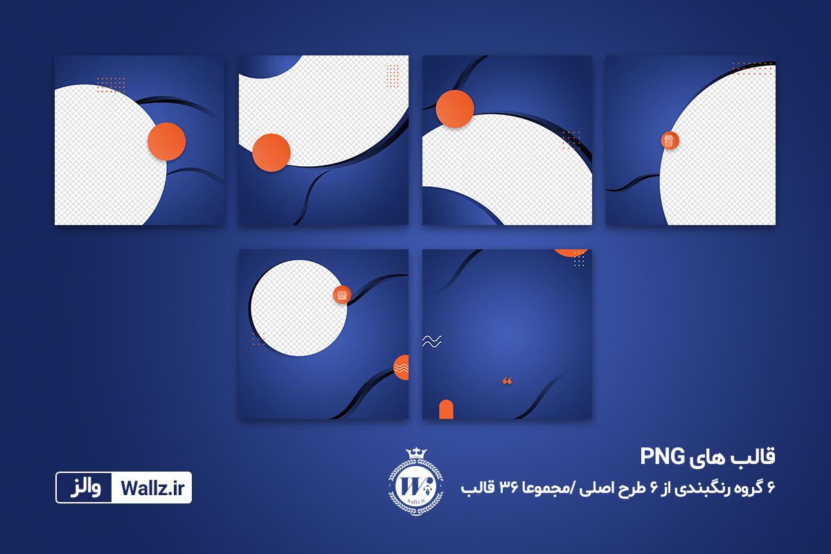 قالب پست اینستاگرام لایه باز PSD و PNG
