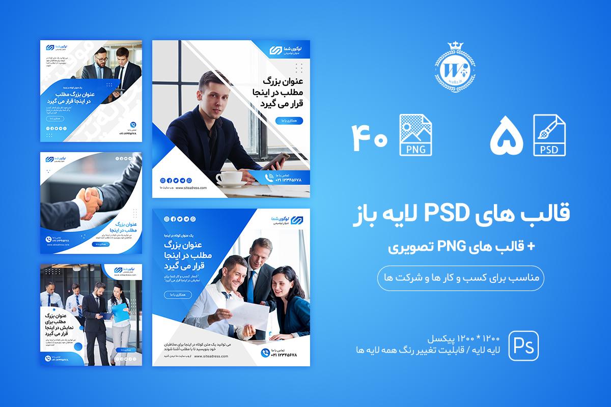 قالب و کاور پست اینستاگرام شرکتی و تجاری PSD و PNG