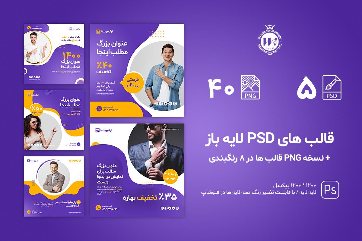 کاور پست اینستاگرام PSD لایه باز و PNG