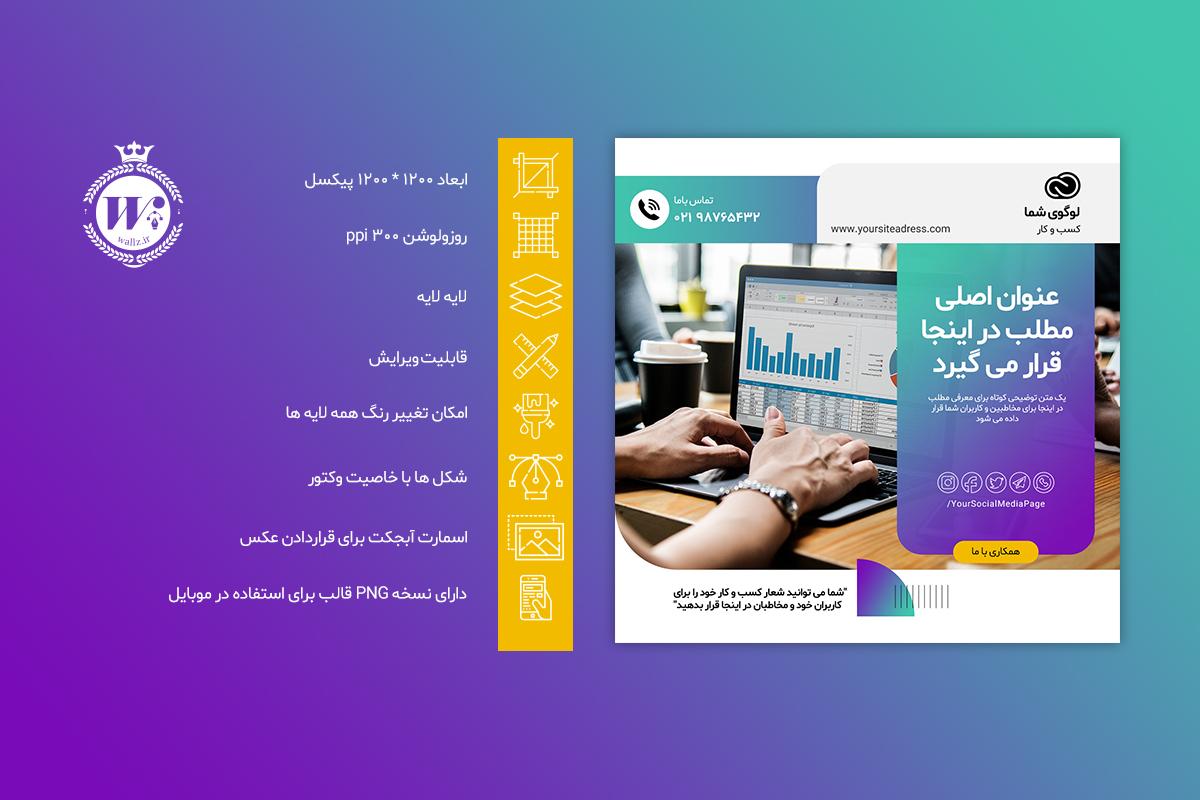 قالب پست اینستاگرام آماده شرکتی و تجاری