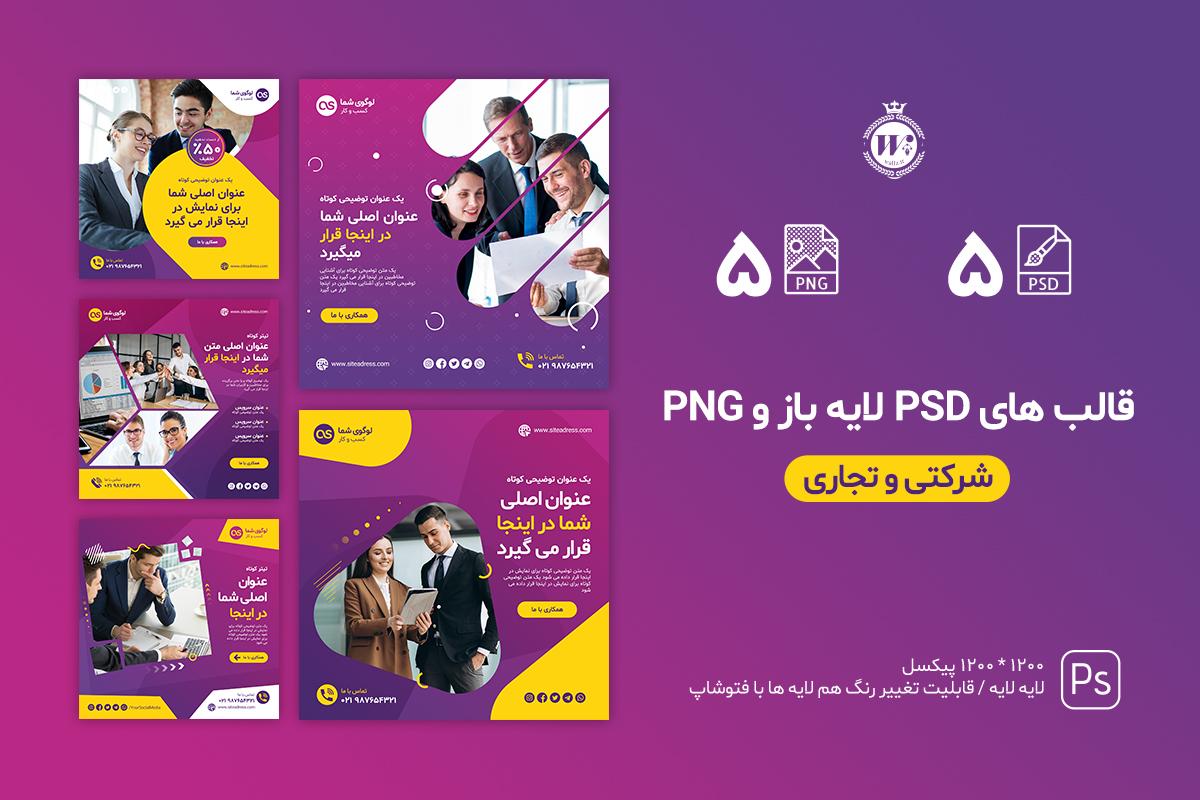قالب شرکتی اینستاگرام PSD و PNG