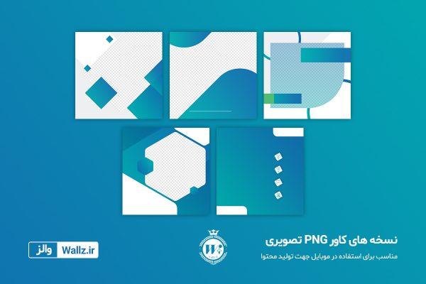قالب شرکتی اینستاگرام PSD لایه باز و کاور PNG