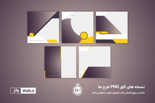 قالب اینستاگرام شرکتی لایه باز PSD و کاور PNG قالب پست اینستاگرام