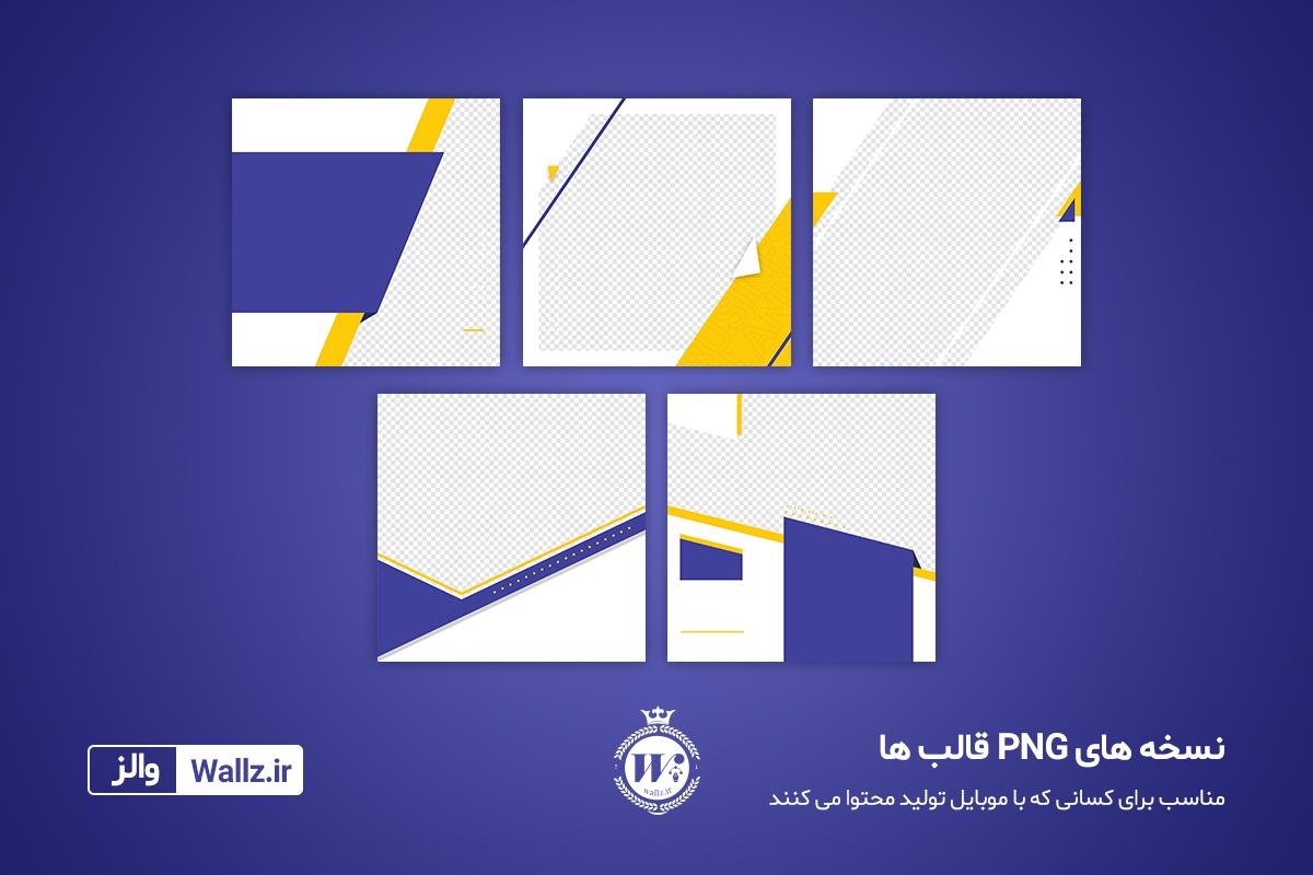 قالب اینستاگرام شرکتی PSD لایه باز و کاور PNG