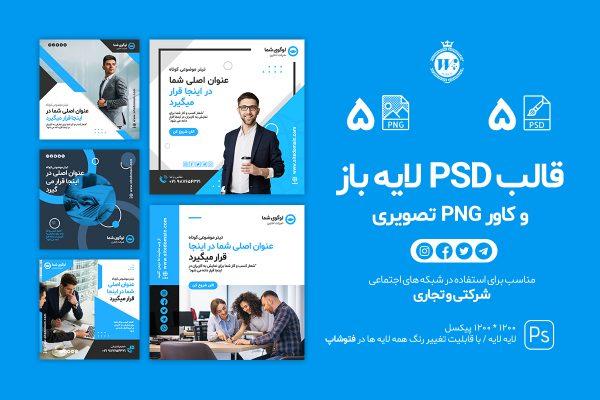 قالب اینستاگرام شرکتی و تجاری PSD لایه باز و کاور PNG