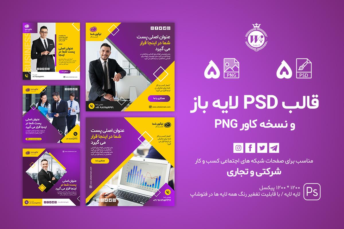 قالب اینستاگرام شرکتی PSD لایه باز و کاور PNG پست