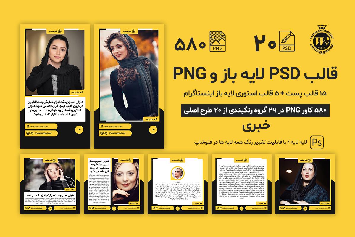 قالب اینستاگرام خبری PSD لایه باز و کاور PNG