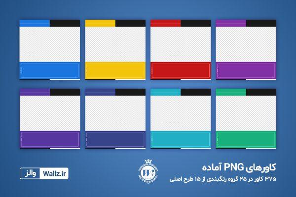 قالب اینستاگرام خبری پست و استوری PSD لایه باز و کاور PNG