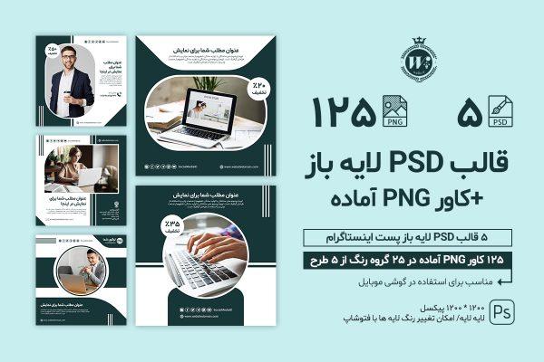 قالب آماده پست اینستاگرام PSD لایه باز و کاور PNG پست