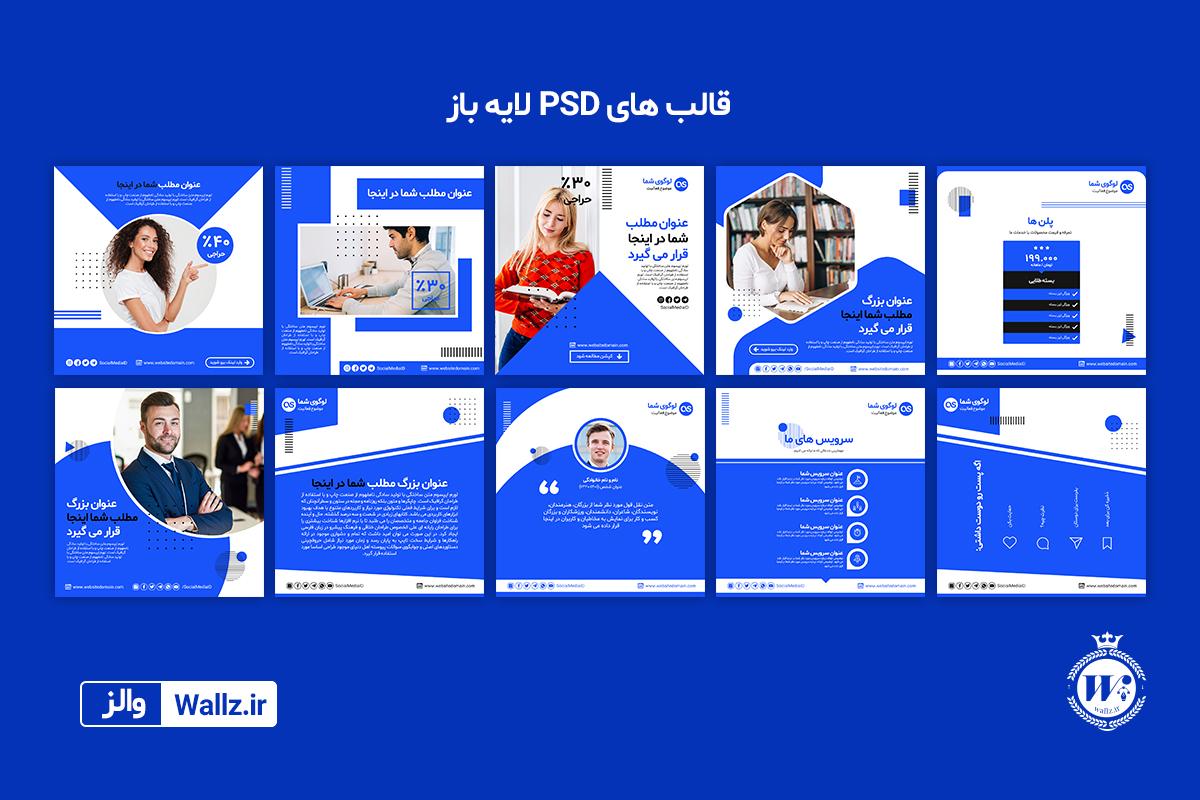 قالب آماده پست اینستاگرام PSD لایه باز و کاور PNG