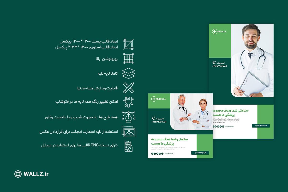 قالب اینستاگرام پزشکی
