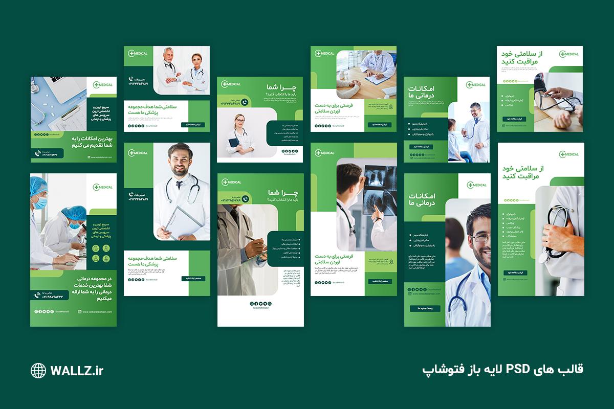 قالب پزشکی اینستاگرام