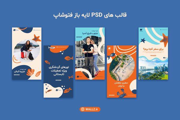 قالب استوری اینستاگرام آژانس مسافرتی و گردشگری و توریسم