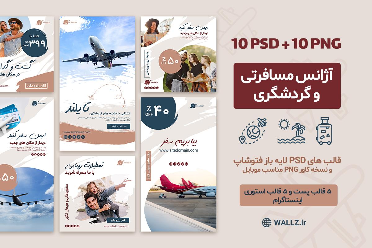 قالب اینستاگرام آژانس مسافرتی و گردشگری PSD لایه باز فتوشاپ و کاور PNG