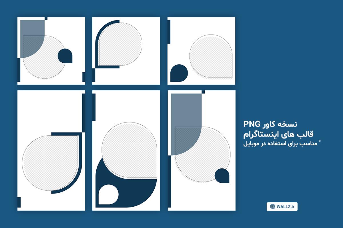 قالب اینستاگرام پست و استوری- PNG-Ai-Eps