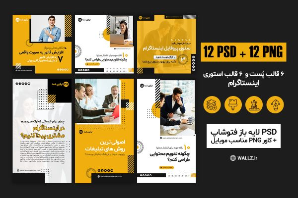 قالب اینستاگرام پست و استوری PSD و PNG